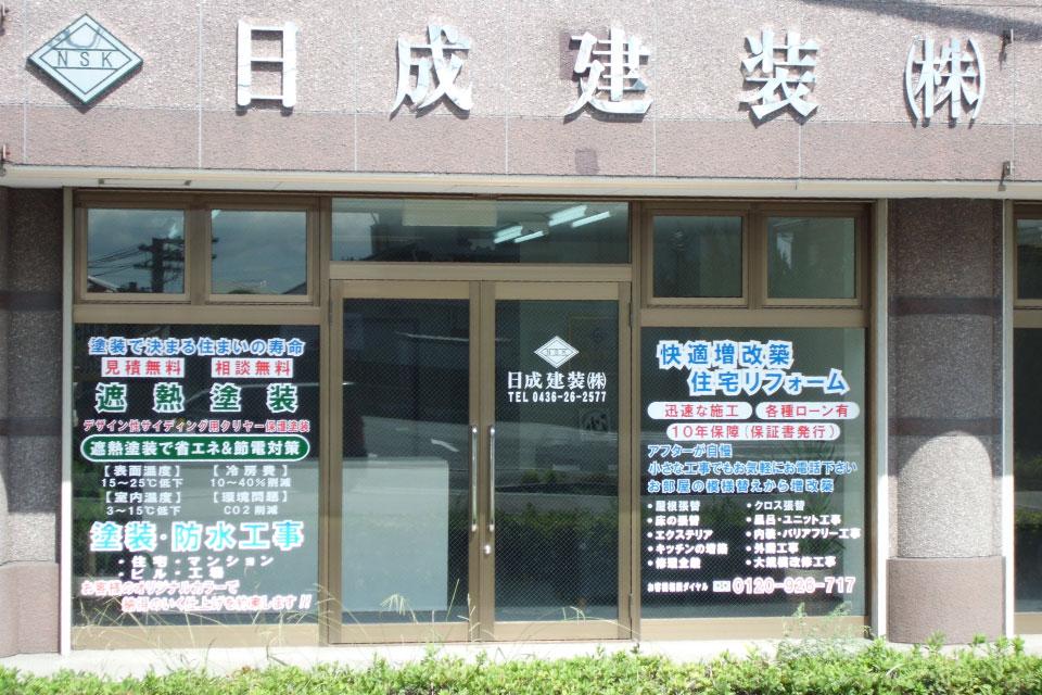 日成建装 株式会社