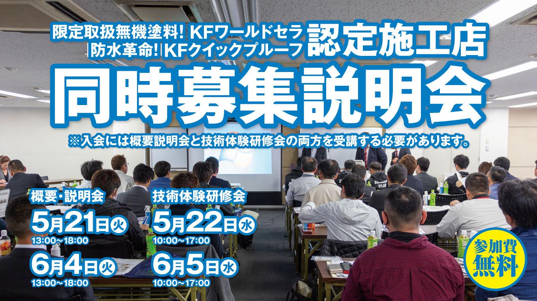 KF認定施工店・同時募集説明会、開催